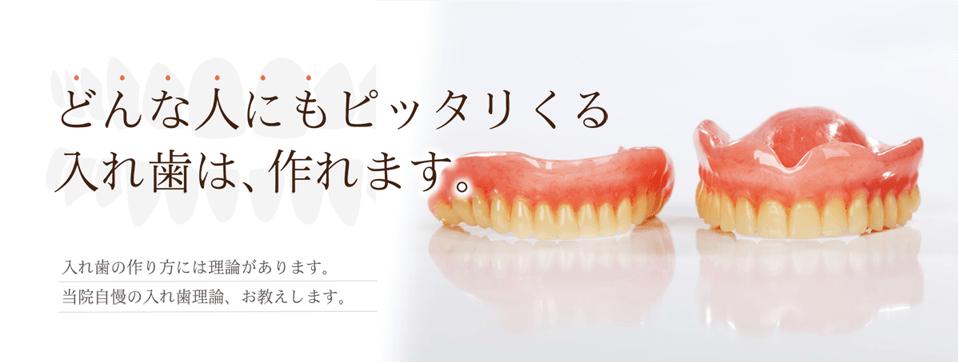どんな人にもぴったりくる入れ歯は作れます。