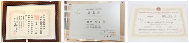 日本糖尿病協会歯科医師登録医